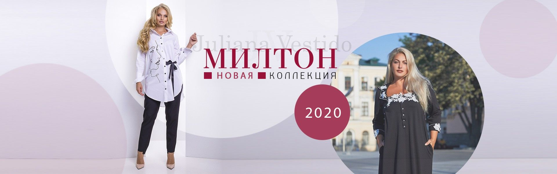 JV Новинки 2020